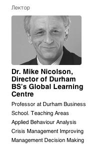 Лекция от профессора Durham Business School