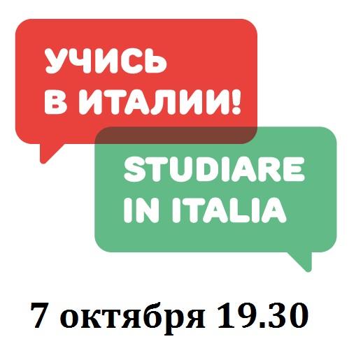 Высшее образование в Италии - Учись в Италии (выставка)