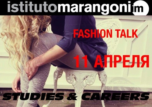 Fashion Talk Istituto Marangoni в Москве